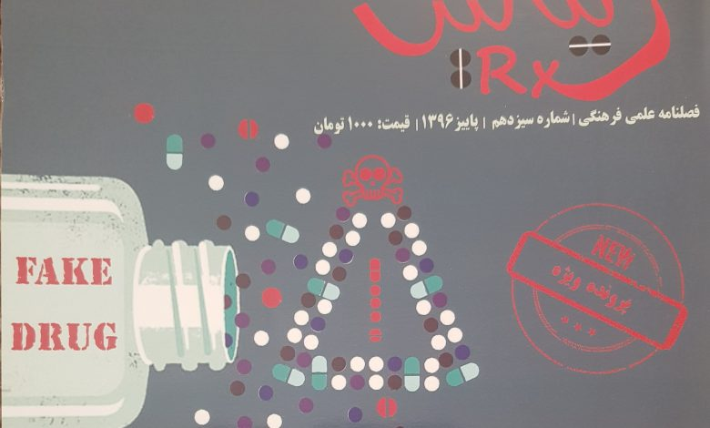 مجله ریتالین دانشکده داروسازی اصفهان