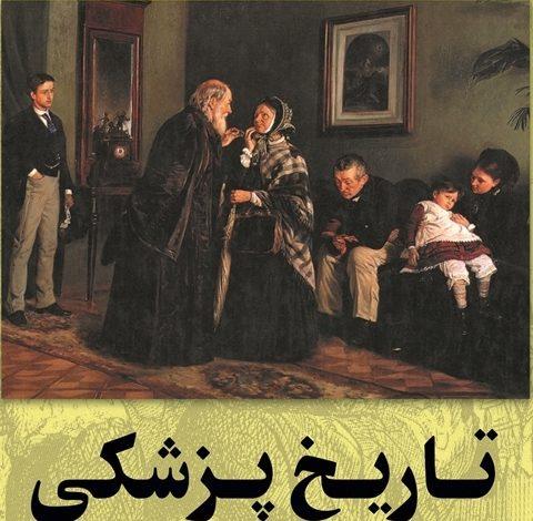 تاریخ پزشکی